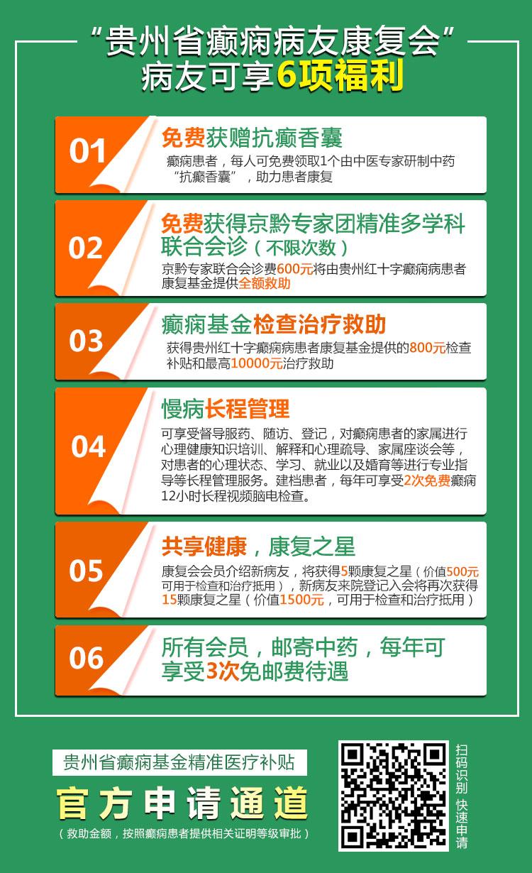 8月1日-31日京黔名医节,北京贵阳三甲癫痫名医会诊时间表安排上了,快来围观